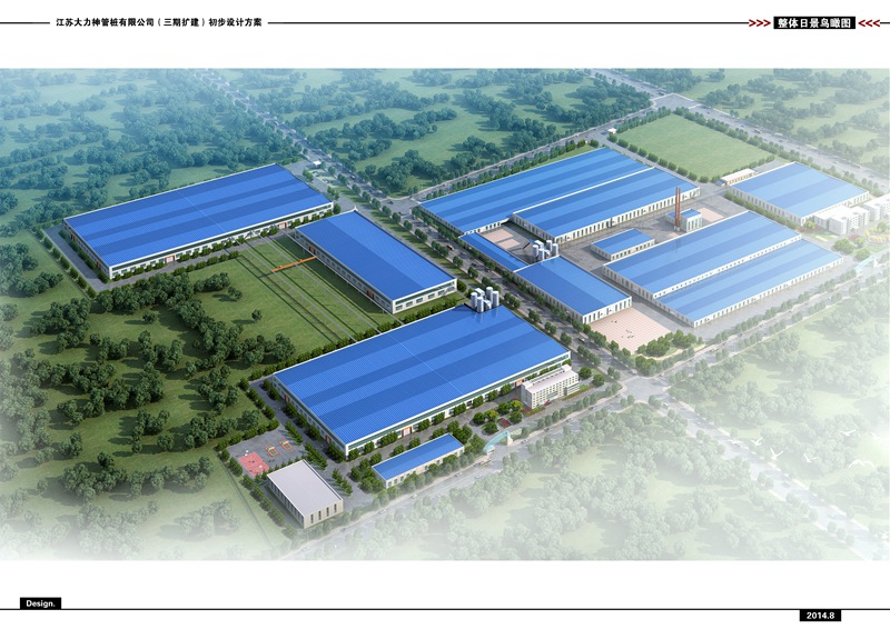 江苏大力神新型建材有限公司