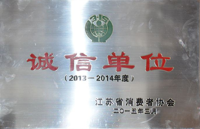 2013-2014年度诚信单位
