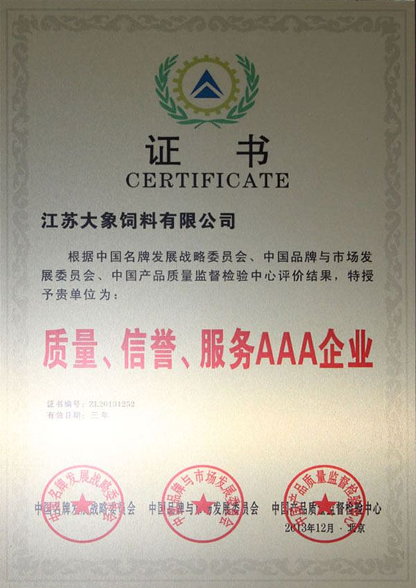 质量、信誉、服务AAA企业